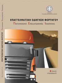 pei_truck