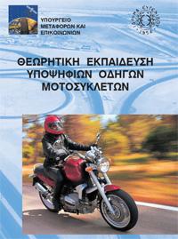 book_motor